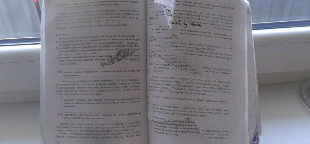 ФОТО читателя Delfi: Вот по таким учебникам приходится учиться!