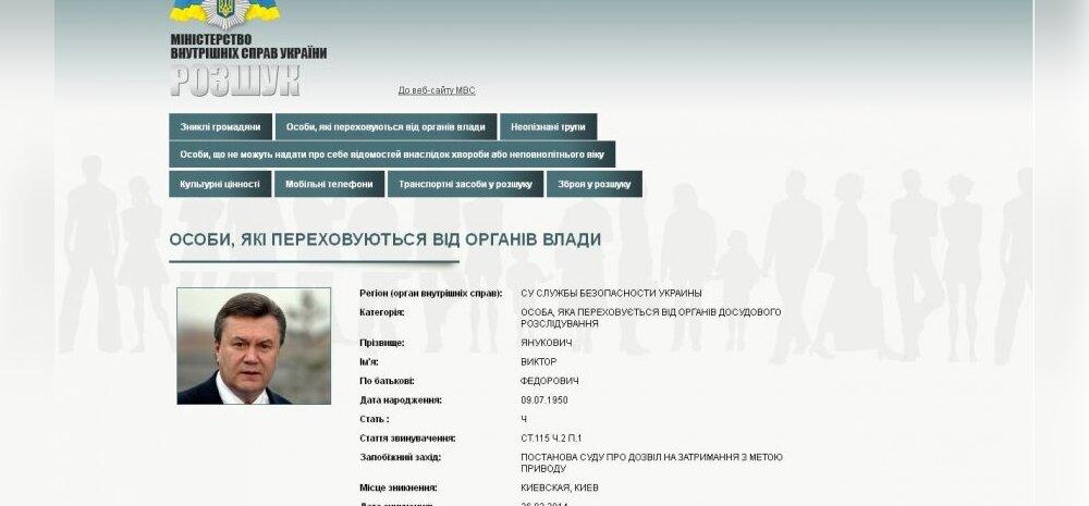 Ukraina siseministeerium pani üles Janukovõtši tagaotsimiskuulutuse
