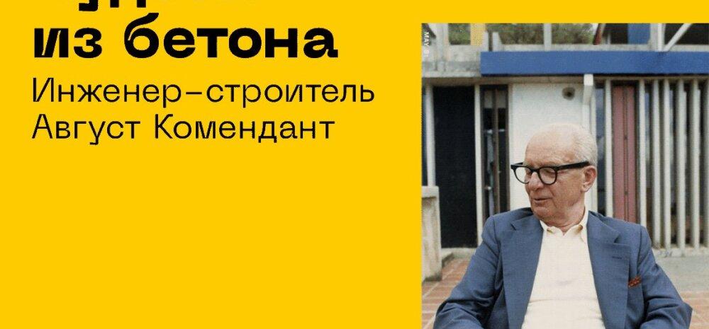 """По выставке """"Чудеса из бетона. Инженер-строитель Август Комендант"""" пройдет экскурсия на русском языке"""