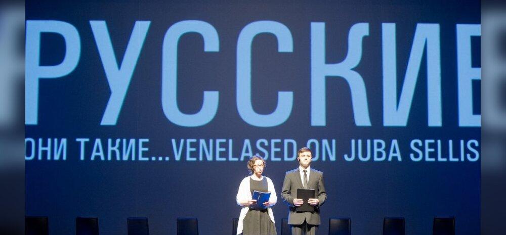 """Teatreietenduse  """"Venelased on juba sellised..."""""""