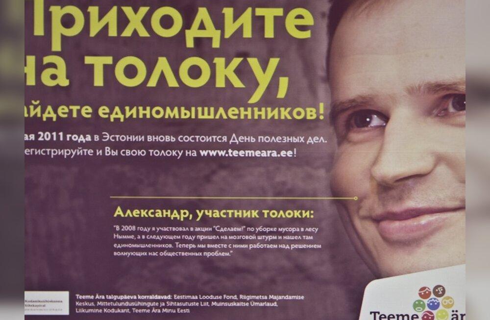 """ФОТО: Началась регистрация толок в рамках программы """"Сделаем!"""""""