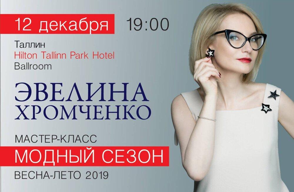Уже в среду! В Таллинне выступит Эвелина Хромченко