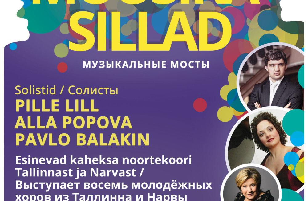 В Силламяэ состоится концерт молодежных хоров
