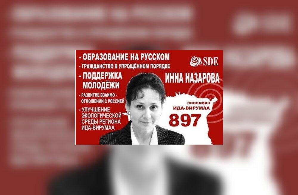 Inna Nazarova reklaam