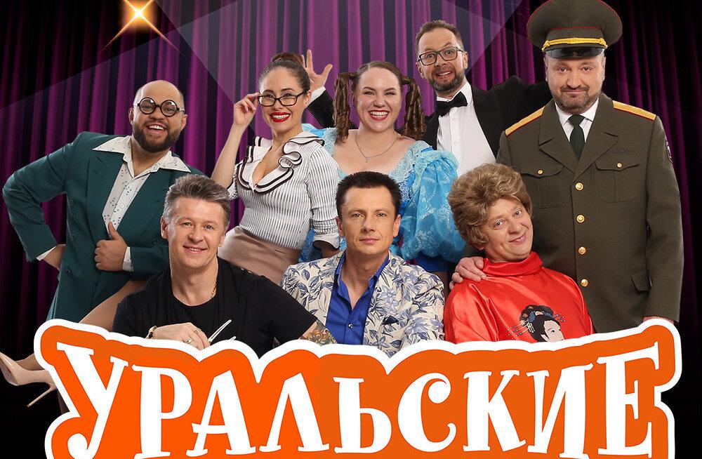 """""""Бублик"""" разыграл 2 билета на новогоднее театральное представление """"Уральских Пельменей"""""""