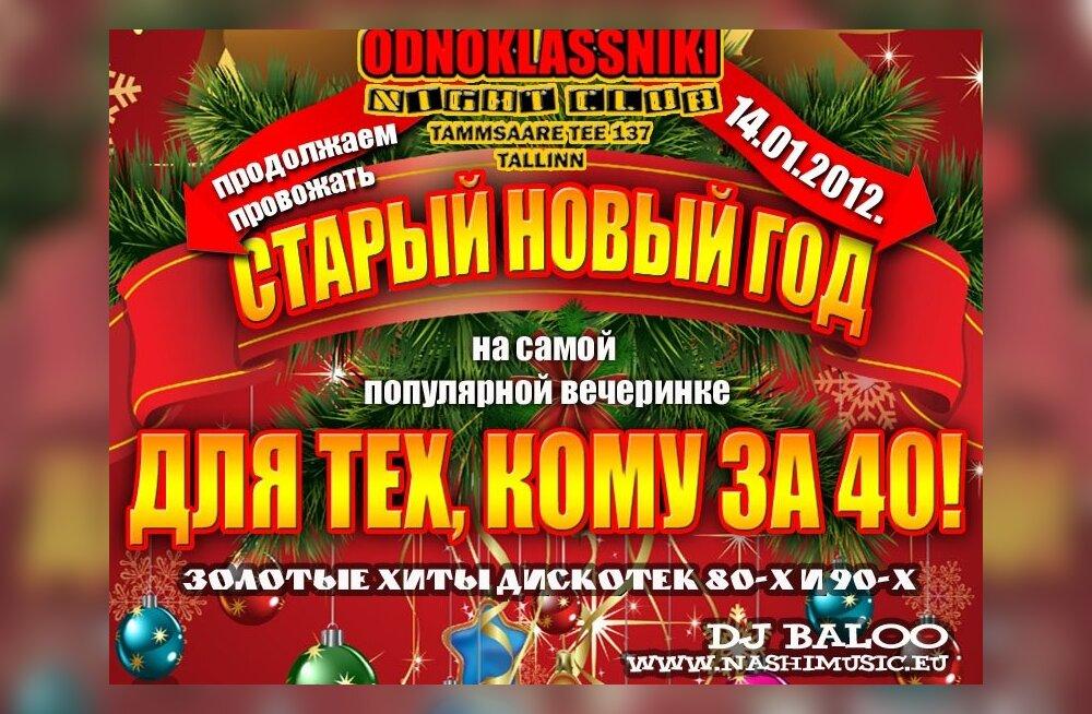 """Провожаем Старый новый год - """"Для тех, кому за 40!"""" в клубе Odnoklassniki"""