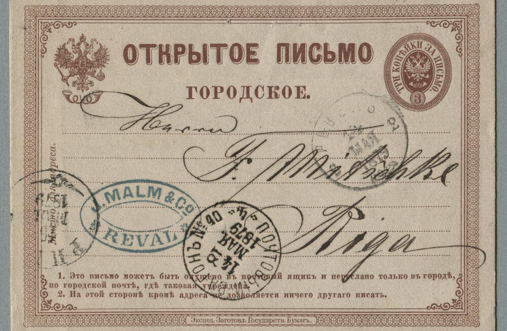 Железнодорожная почта. Новая виртуальная выставка на сайте Эстонского национального музея