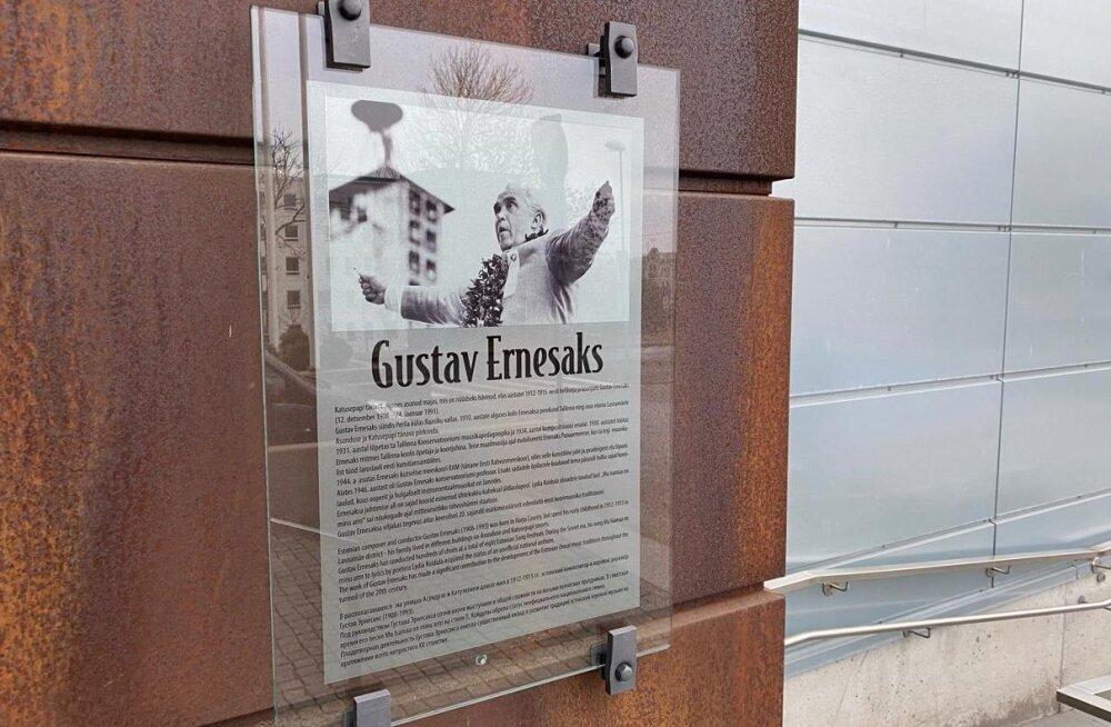 Поделитесь идеями! Управа Ласнамяэ хочет увековечить память выдающихся деятелей культуры