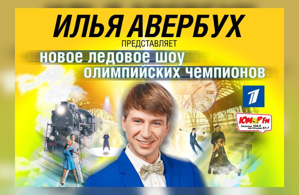 """Cмотрите, кто выиграл билеты на новое ледовое шоу Ильи Авербуха """"Вместе и Навсегда!"""""""