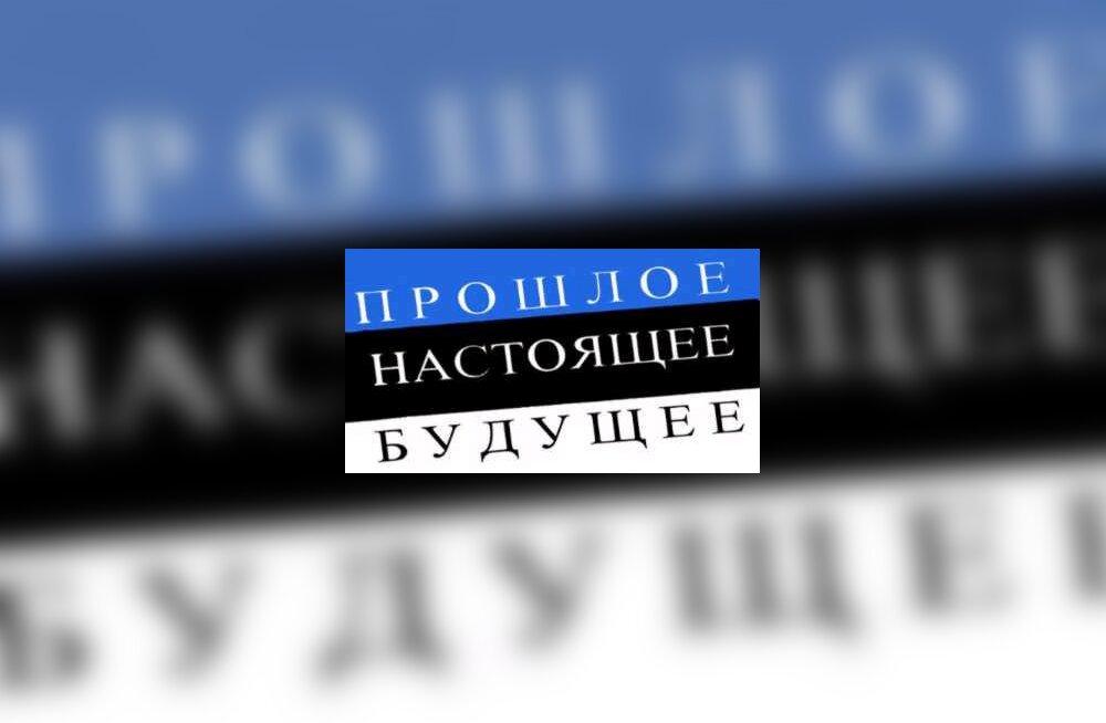 Venelased Balti riikides: minevik, olevik, tulevik