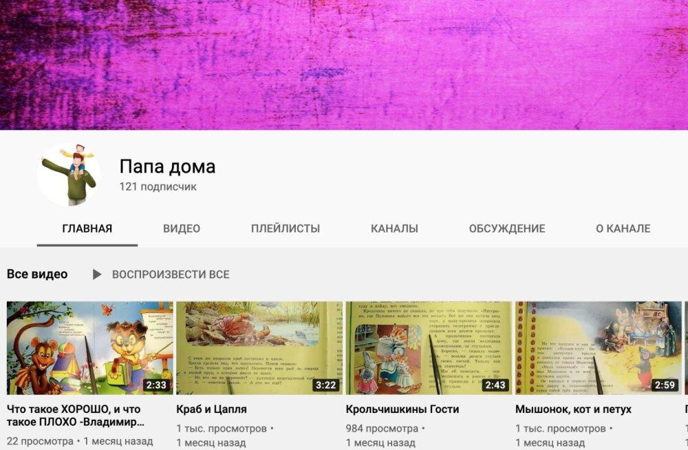 "Проект ""Изолента"": Youtube-канал ""Папа дома"" с добрыми сказками и стихами"