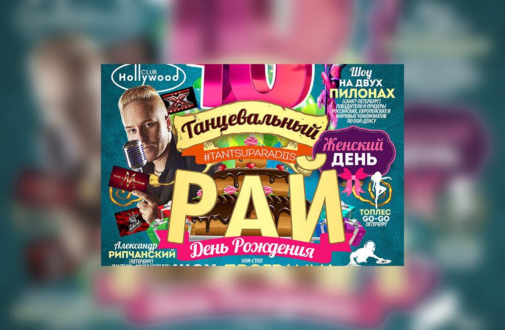"""""""Танцевальный рай"""" празднует свой 10- ый день рождения и Международный Женский день!"""