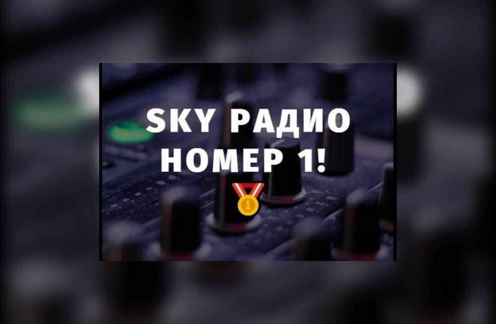 SKY Радио вновь признано лучшей русскоязычной станцией Эстонии