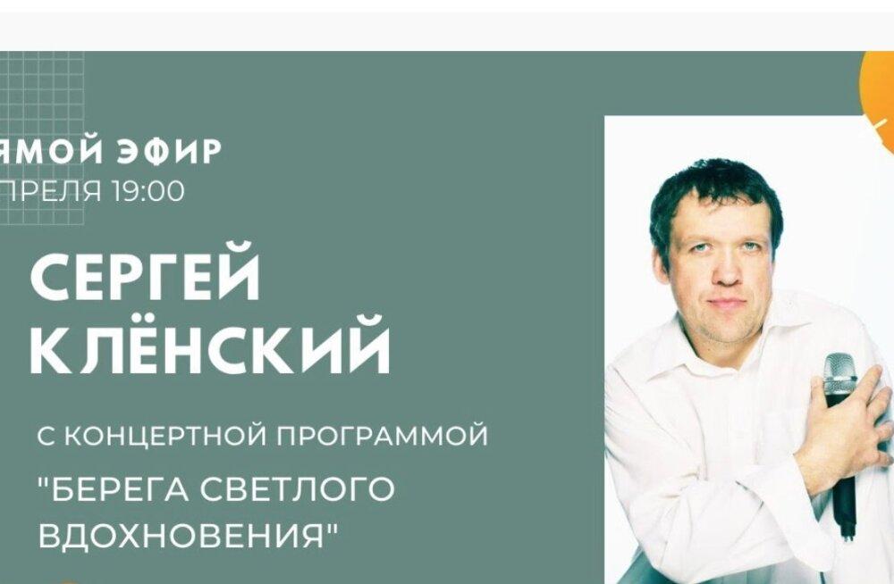 """Проект """"Изолента"""": концерт """"Берега светлого вдохновения"""""""