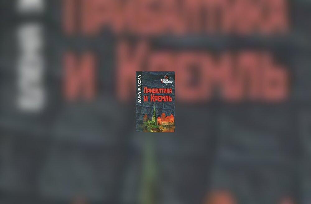 Прибалтика и Кремль