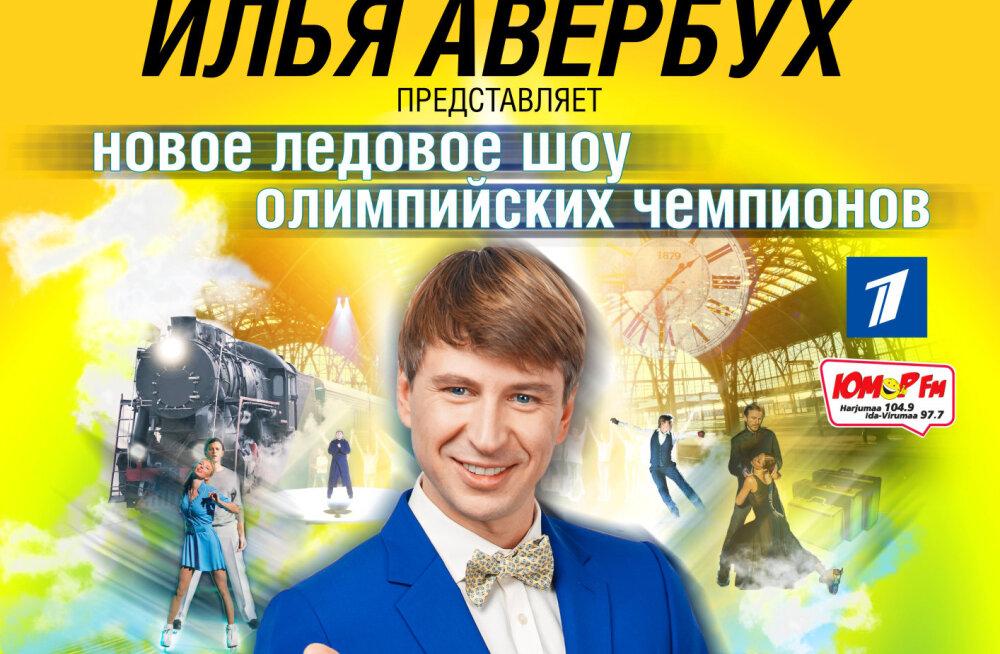 Новое Ледовое Шоу Ильи Авербуха — в Таллинне!