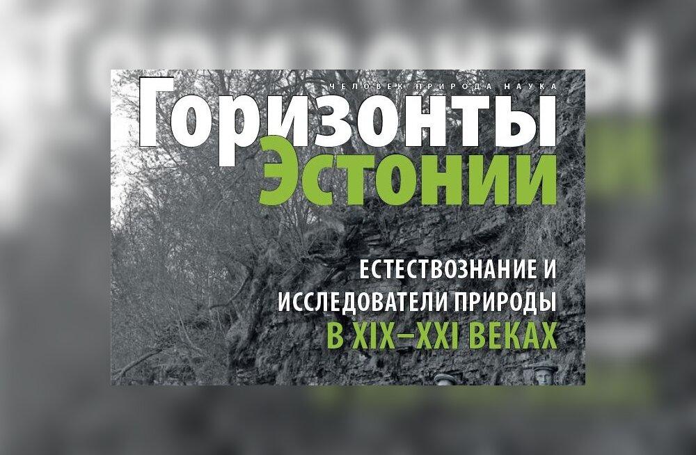 Venekeelne kogumik Gorizontõ Estonii 2017 tutvustab Eesti loodusuurijaid
