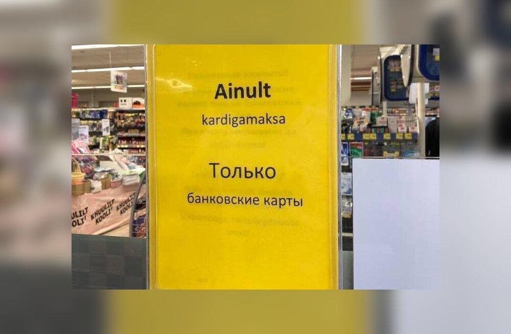 FOTO | Maxima kassas ilutses tõeliselt loomingulise eesti keelega silt. Pood tunnistab: paraku jäi keeleline korrektsus tähelepanuta