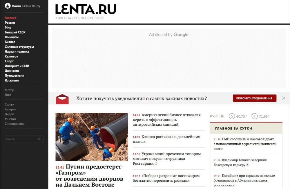 """У """"Ленты.ру"""" сменится главный редактор"""