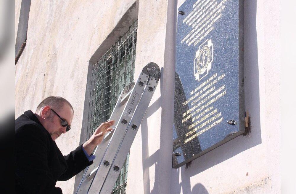 Чернобыльцы Ида-Вирумаа открыли памятную доску на здании бывшего военкомата