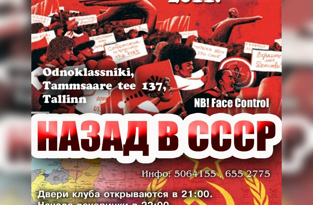 """Вечеринка """"Назад в СССР!"""" в клубе Odnoklassniki"""
