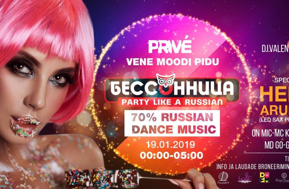 """В клубе Prive пройдет горячая вечеринка """"Бессоница"""""""