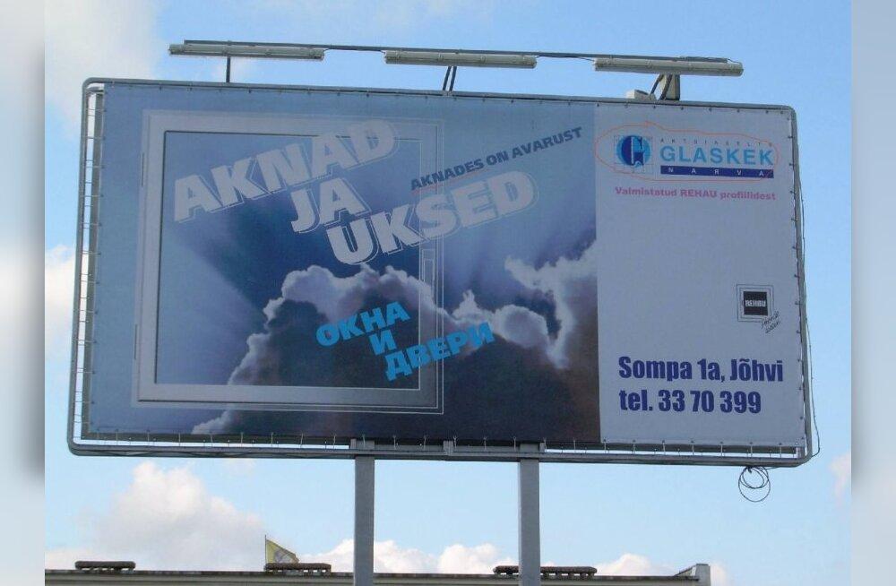 Glaskeki reklaam Jõhvis. See on seisnud seal minuteada 5 aastat ja keegi pole kirjaveast suurt numbrit teinud.
