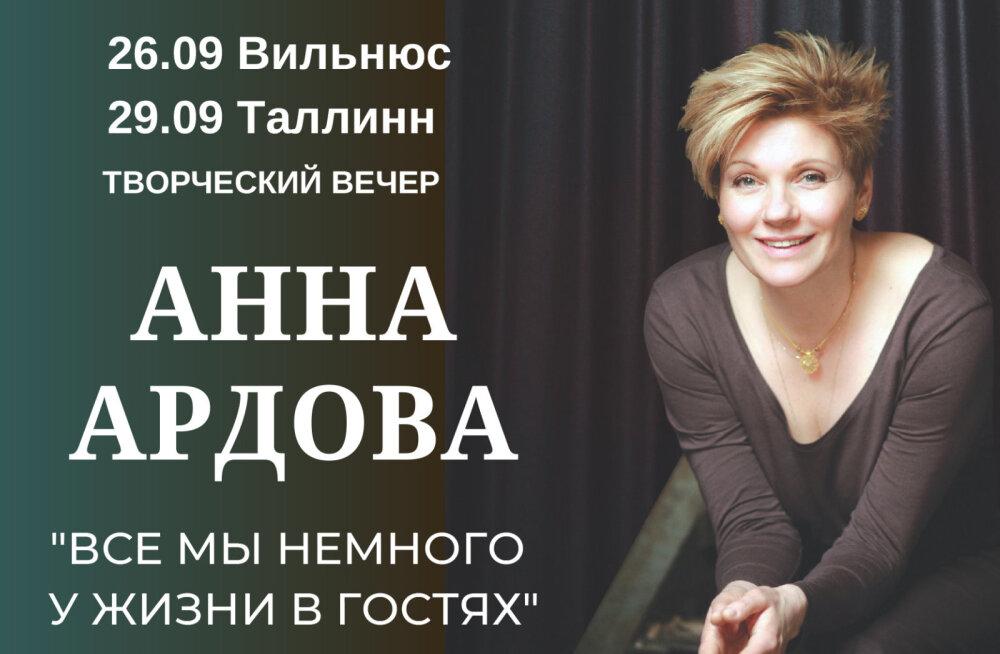 Bublik разыграл 2 билета на творческий вечер Анны Ардовой