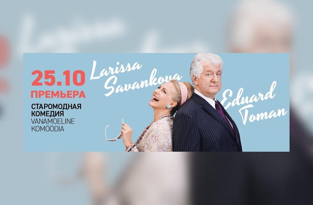 """В Русском театре Эстонии пройдет премьера спектакля """"Старомодная комедия"""" с Эдуардом Томаном"""