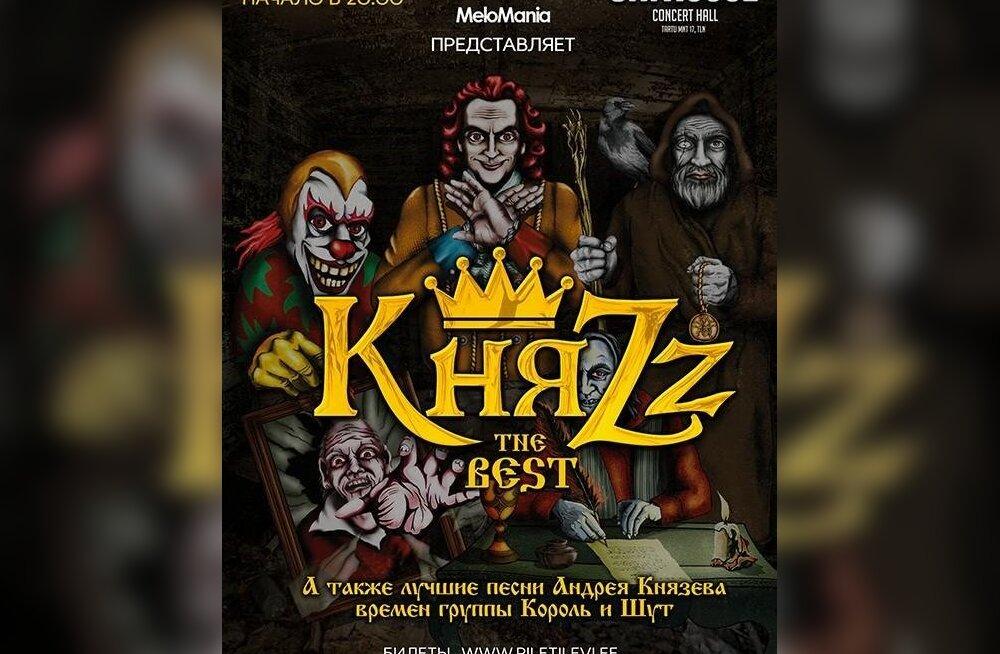 """Смотри, кто выиграл билеты на концерт группы """"КняZz"""""""