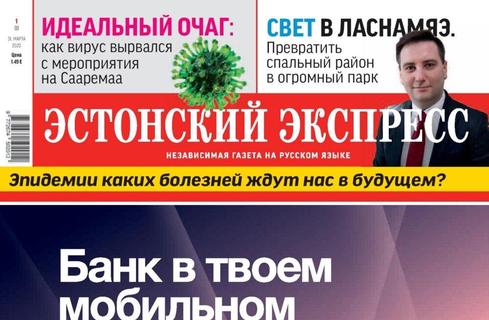 """В продажу поступила новая газета на русском языке — """"Эстонский экспресс"""""""