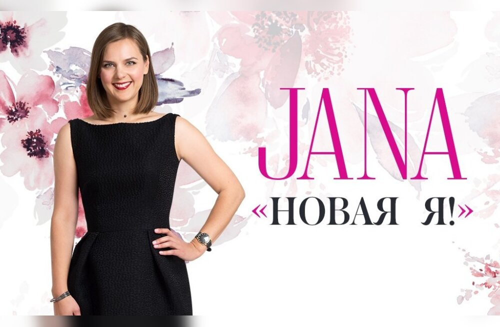 """Проект-преображение: """"Новая Я"""" с JANA!"""