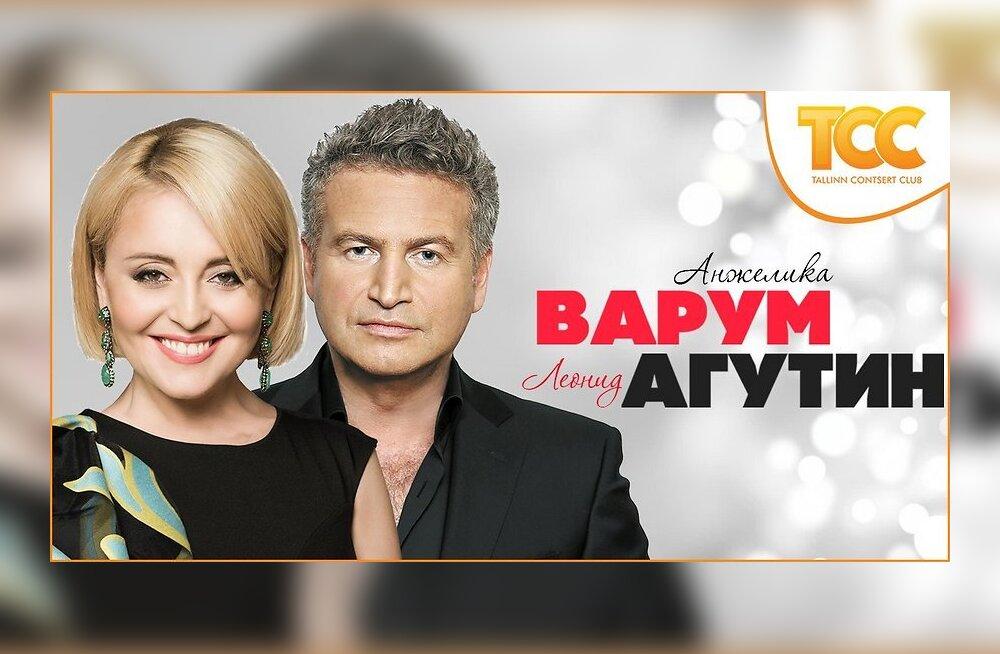 Смотри, кто выиграл билеты на концерт Леонида Агутина и Анжелики Варум
