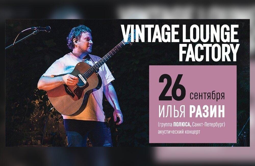 Сегодня в Таллинне выступит Илья Разин