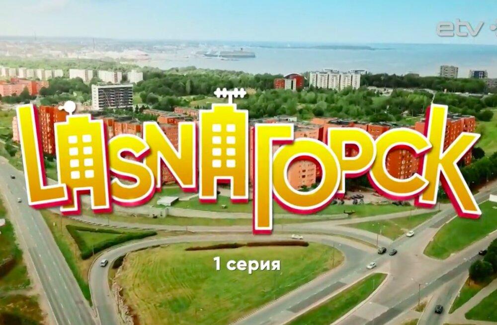 Премьера ETV+! Смотрите первую серию комедийного сериала LasnaГорск