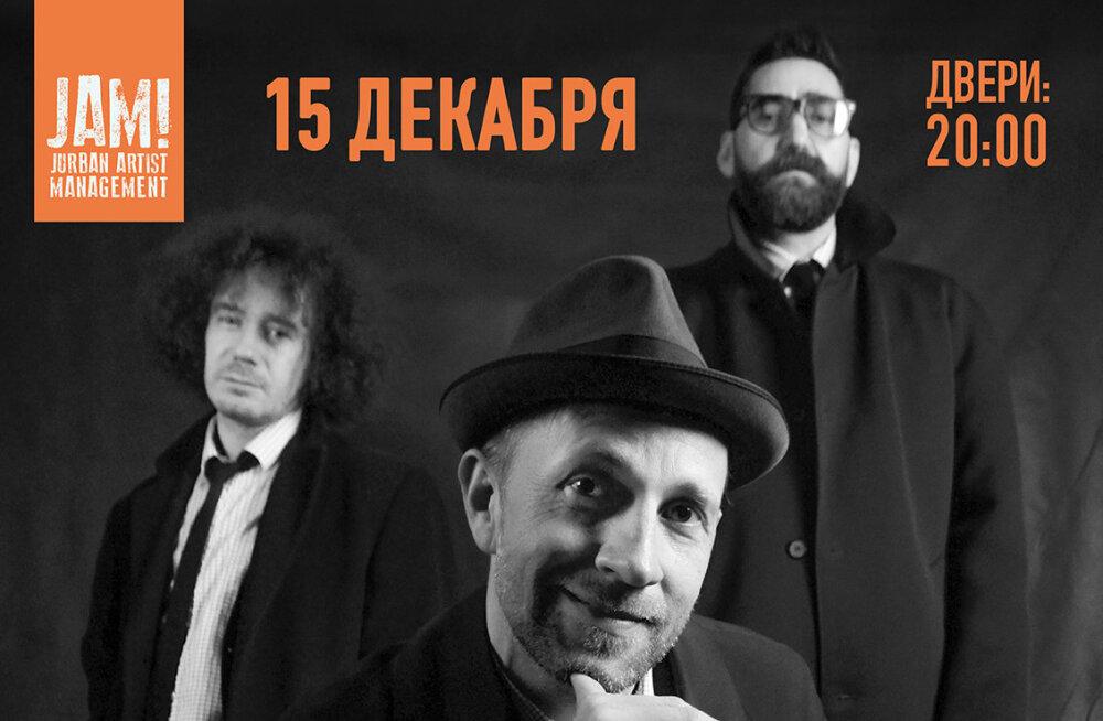 Легендарные Billy's Band выступят в Таллинне 15 декабря