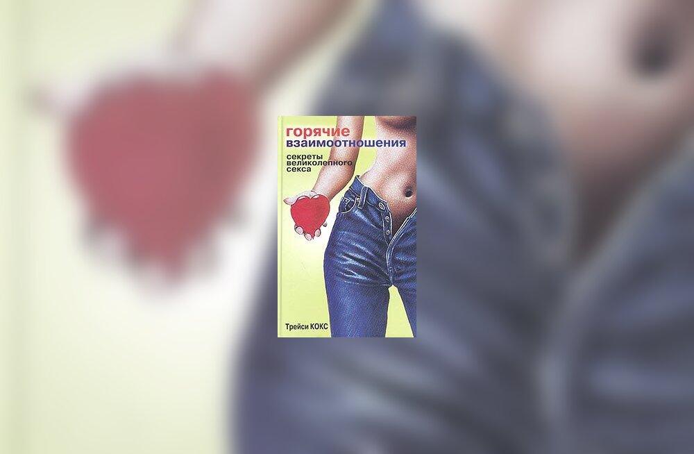 goryachie-sekreti-velikolepnogo-seksa