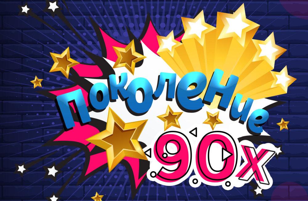 """Все на танцпол! В субботу в Prive состоится дискотека """"Поколение 90-х!"""""""