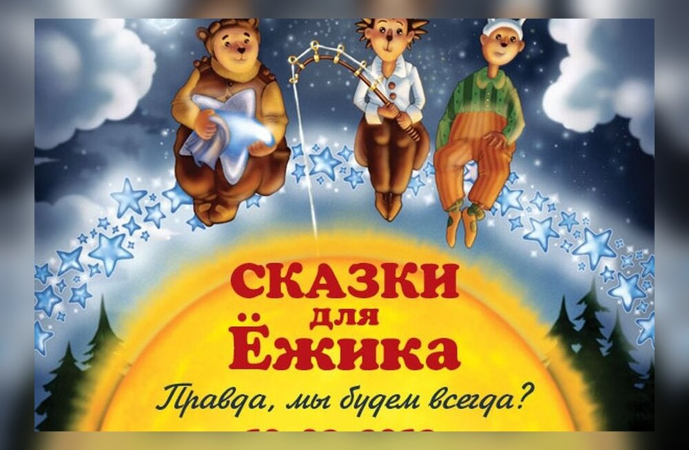 """Спектакль """"Сказка для Ежика. Правда, мы будем всегда?"""" в Русском театре"""