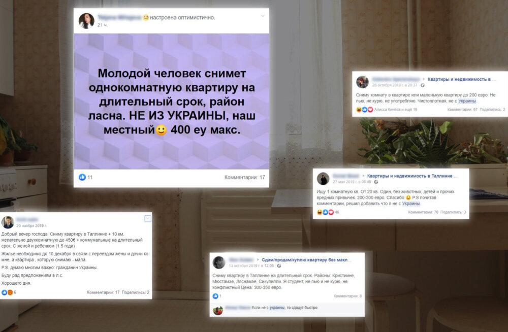 """""""Я не из Украины, я местный"""". Арендодатели не хотят сдавать квартиру украинцам — теперь в объявлениях указывают гражданство"""