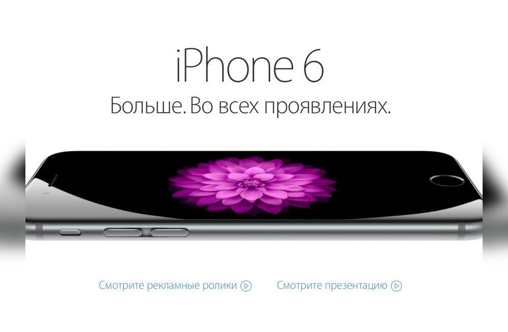 iPhone Vene veebipoes