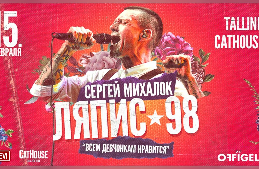 """15 февраля в Таллинне в клубе CatHouse оркестр """"ЛЯПИС 98"""""""