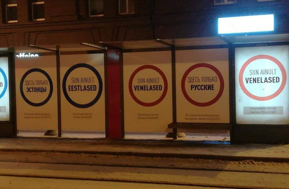 ФОТО: В Таллинне замечена гипертаинственная предвыборная реклама от мистического кандидата из неясной партии