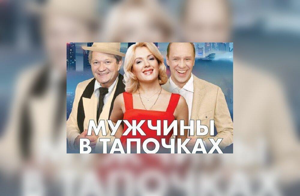 """Смотрите, кто выиграл билеты на комедию с Марией Порошиной """"Мужчины в тапочках"""""""