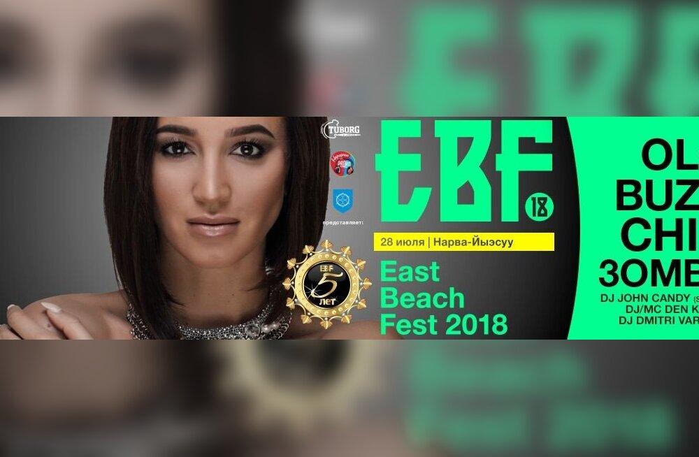 """Итоги розыгрыша! Бузова, Maruv, """"Чи-ли"""" и многие другие! В Нарва-Йыесуу пройдет фестиваль East Beach Fest 2018"""