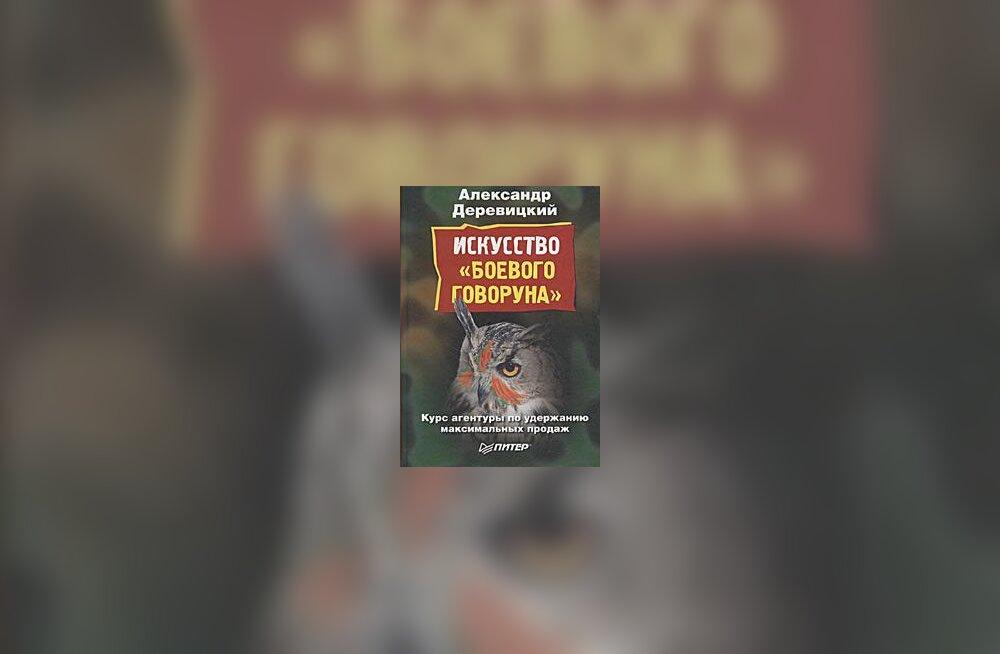 деревицкий книга искусскуство горовунов