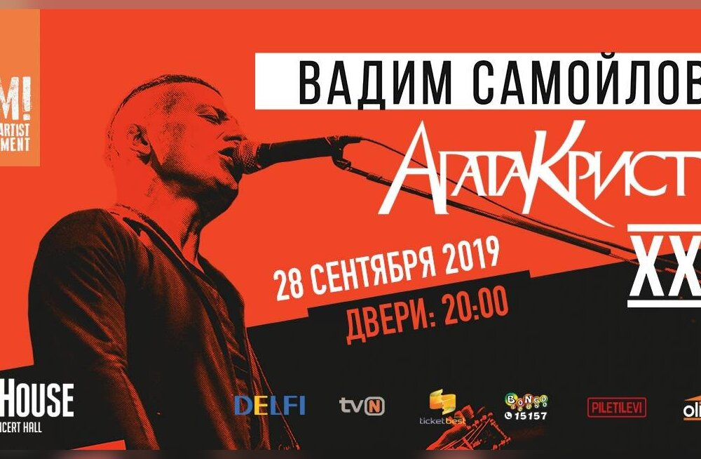 "Bublik разыграл 4 билета на концерт группы ""Агата Кристи"""