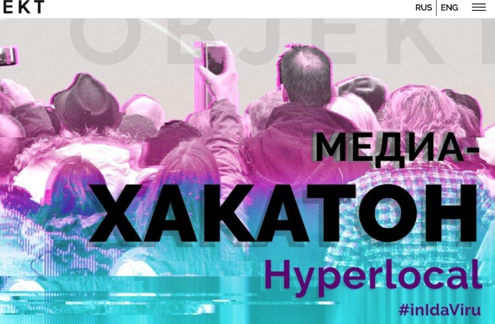 В Нарве пройдет трехдневный хакатон для независимых СМИ — Hyperlocal