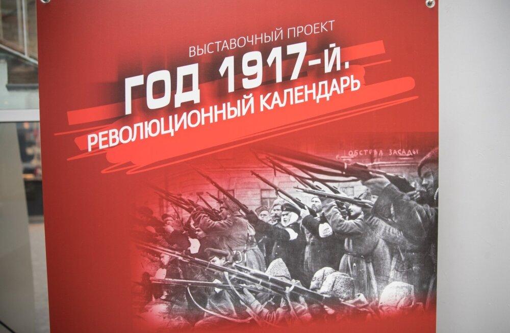 Venemaa Poliitajaloo Muuseum