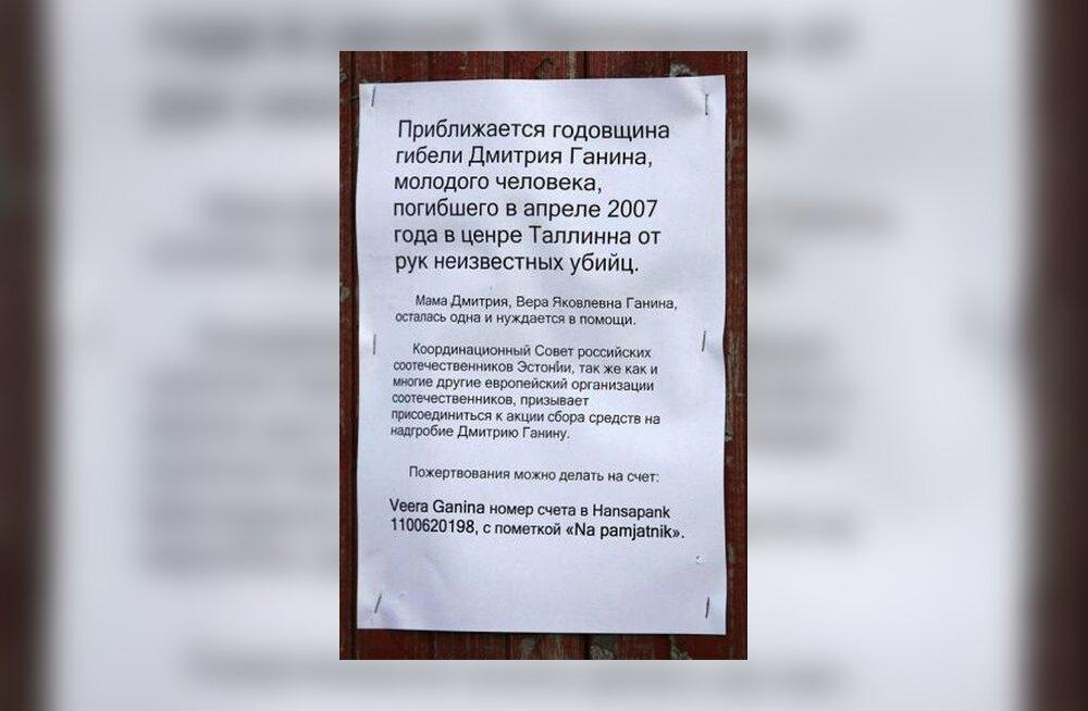 Dmitri Ganini peksmises 14 kahtlustatavat